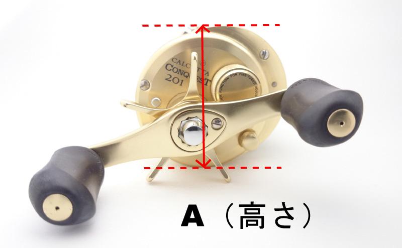 サイズの測り方(A・高さ)