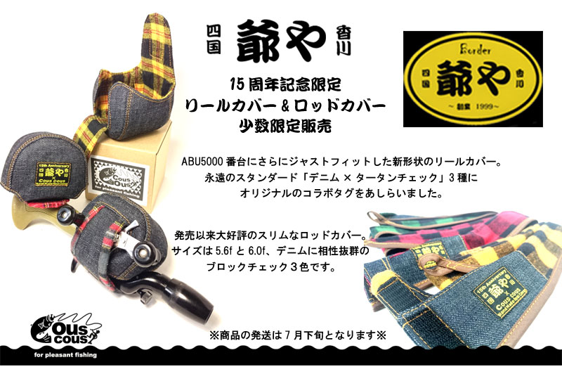 四国香川の釣りクラブ「爺や」さんの15周年を記念して製作した特注コラボタグモデル。